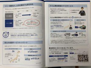 ソニー損保のサービス内容チラシパンフレット