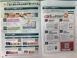 三井ダイレクト損保加入後のお得な特典チラシ/カタログ