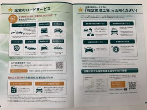 三井ダイレクト損保ロードサービスチラシ/カタログ