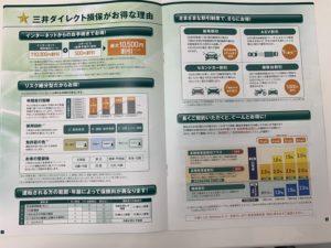 三井ダイレクト損保がお得ない理由のチラシ/カタログ