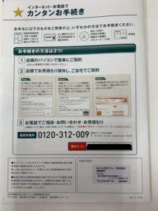 三井ダイレクト連絡先チラシカタログ