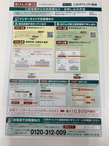 三井ダイレクトインターネットでの見積もり方法