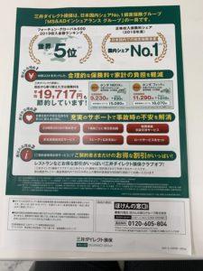 三井ダイレクトシェア№1チラシカタログ