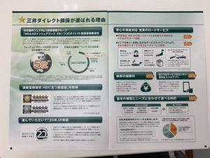 三井ダイレクト損保選ばれる理由チラシ/カタログ