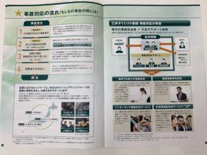 三井ダイレクト損保事故対応の流れチラシ・カタログ